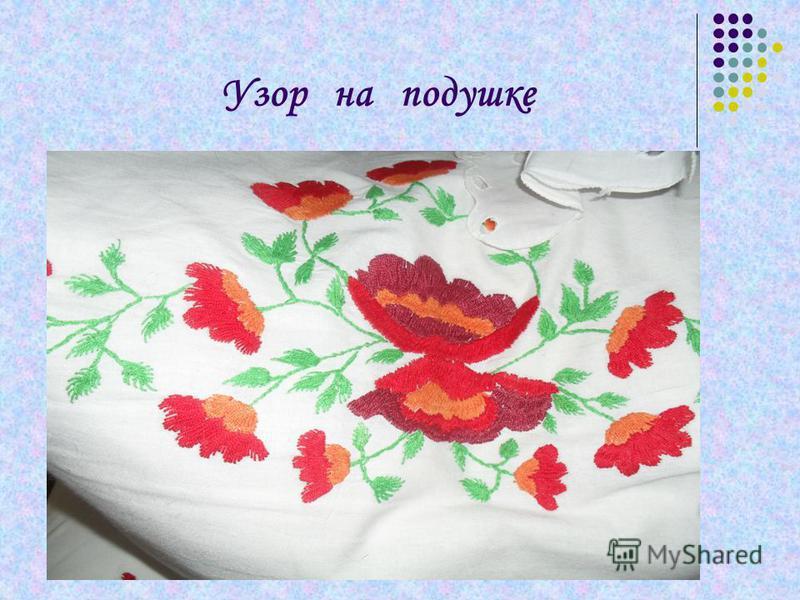 Узор на подушке