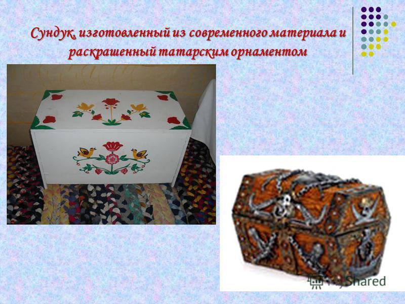 Сундук, изготовленный из современного материала и раскрашенный татарским орнаментом