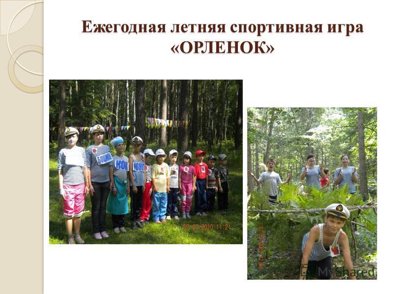 Ежегодная летняя спортивная игра « ОРЛЕНОК »