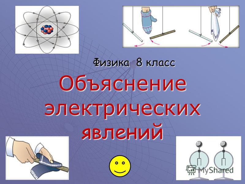 Реферат на тему электрические явления по физике 9234