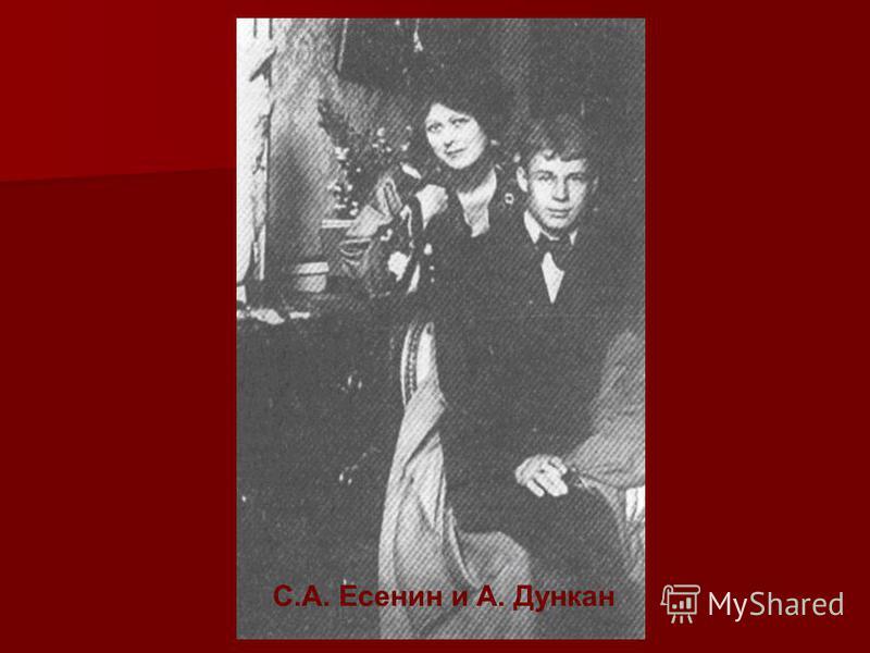 С.А. Есенин и А. Дункан