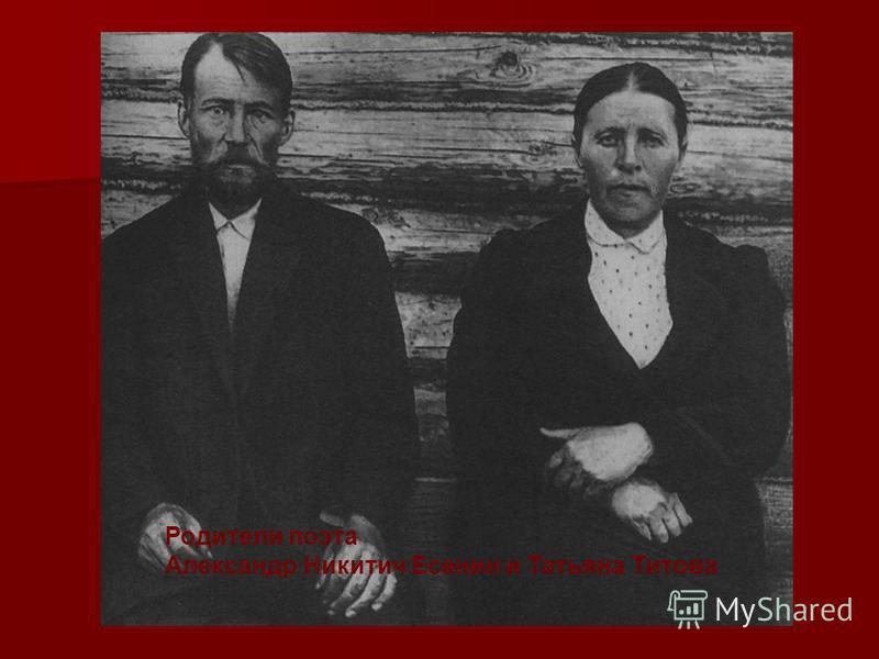Родители поэта Александр Никитич Есенин и Татьяна Титова