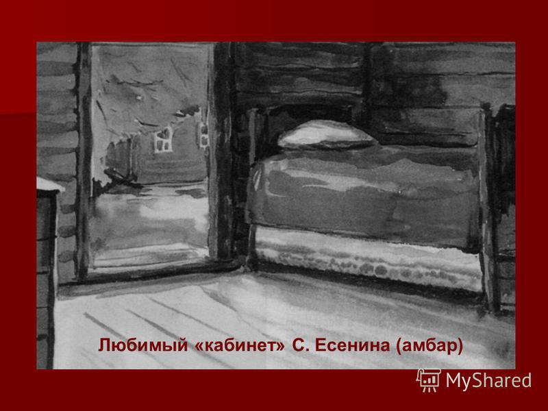 Любимый «кабинет» С. Есенина (амбар)