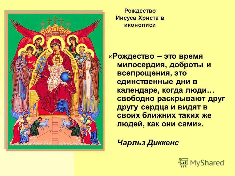 Православные праздники 7 января - Рождество Христово 19 января Крещение Господне (Святое Богоявление) 15 февраля Сретение Господне 7 апреля Благовещение Пресвятой Богородицы 19 августа Преображение Господне 28 августа Успение Пресвятой Богородицы 21