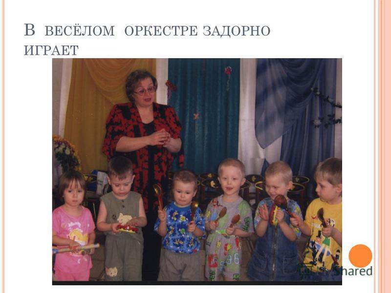 В ВЕСЁЛОМ ОРКЕСТРЕ ЗАДОРНО ИГРАЕТ