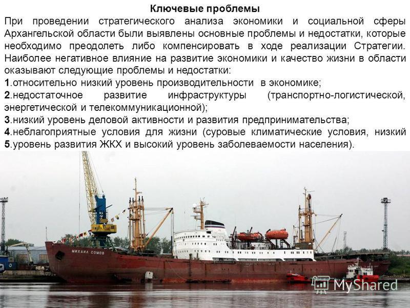 Ключевые проблемы При проведении стратегического анализа экономики и социальной сферы Архангельской области были выявлены основные проблемы и недостатки, которые необходимо преодолеть либо компенсировать в ходе реализации Стратегии. Наиболее негативн