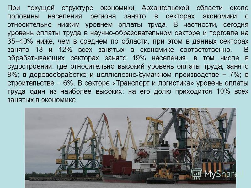 При текущей структуре экономики Архангельской области около половины населения региона занято в секторах экономики с относительно низким уровнем оплаты труда. В частности, сегодня уровень оплаты труда в научно-образовательном секторе и торговле на 35