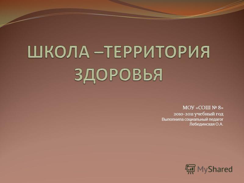 МОУ «СОШ 8» 2010-2011 учебный год Выполнила социальный педагог Лебединская О.А.