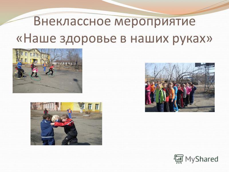 Внеклассное мероприятие «Наше здоровье в наших руках»