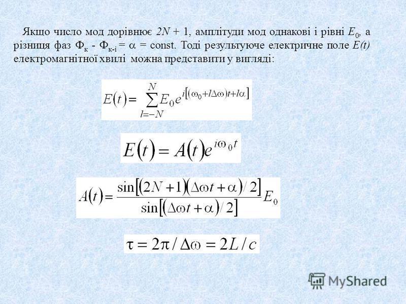 Якщо число мод дорівнює 2N + 1, амплітуди мод однакові і рівні Е 0, а різниця фаз Ф к - Ф к-i = = const. Тоді результуюче електричне поле Е(t) електромагнітної хвилі можна представити у вигляді:.