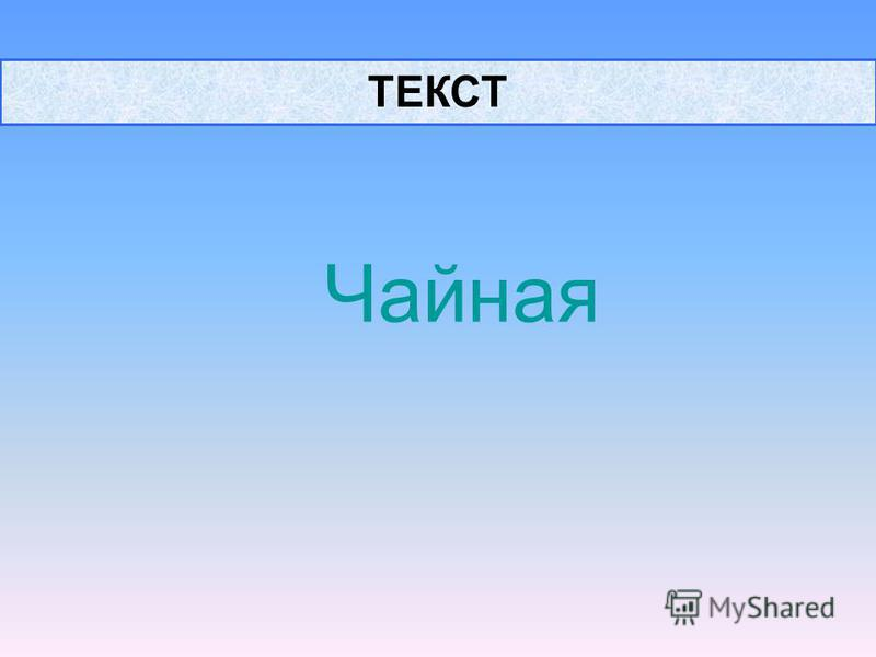 ТЕКСТ Чайная