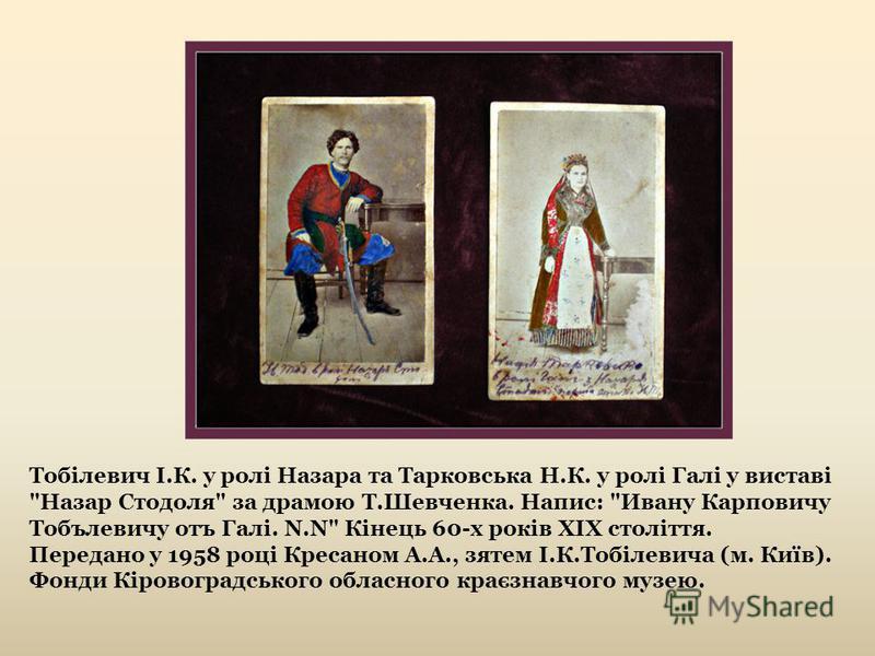 Тобілевич І.К. у ролі Назара та Тарковська Н.К. у ролі Галі у виставі