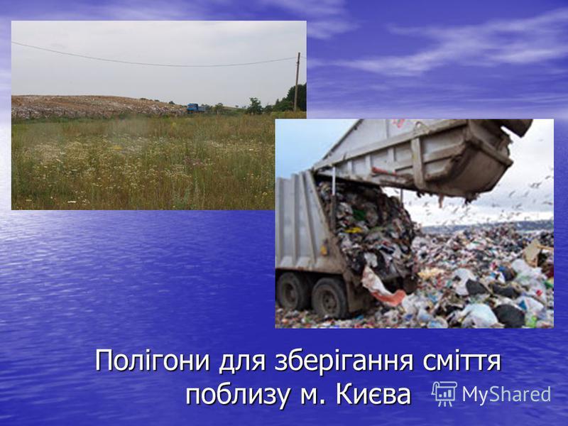 Полігони для зберігання сміття поблизу м. Києва