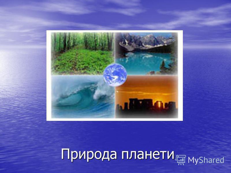 Природа планети