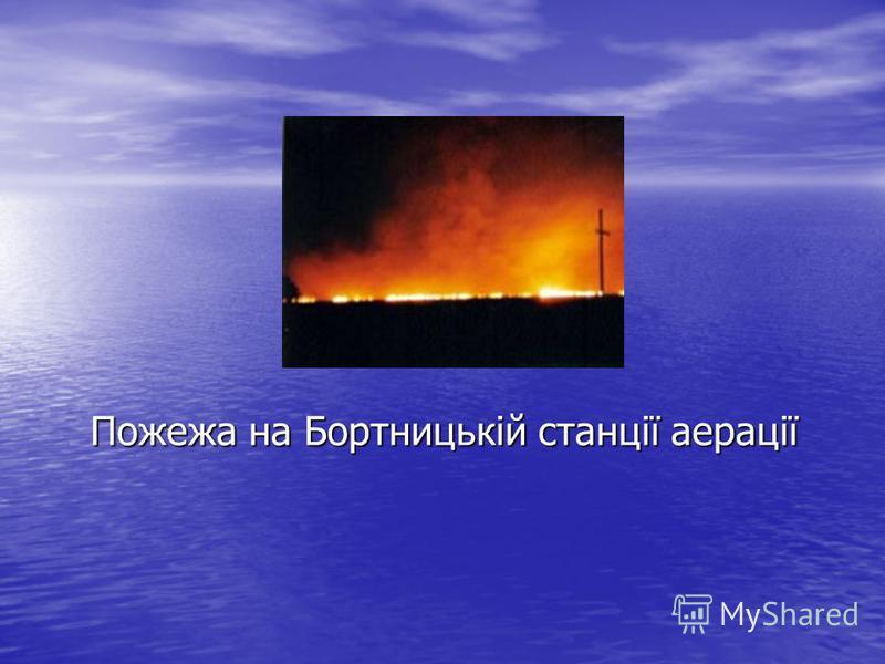 Пожежа на Бортницькій станції аерації Пожежа на Бортницькій станції аерації