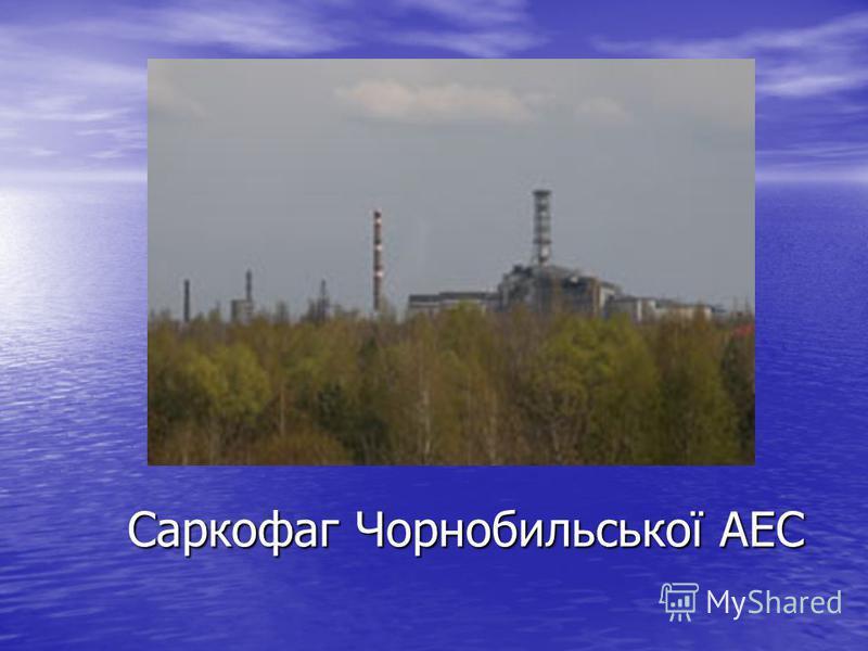 Саркофаг Чорнобильської АЕС Саркофаг Чорнобильської АЕС