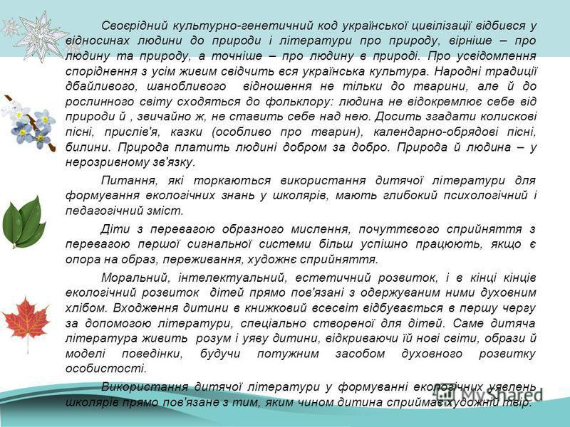 Своєрідний культурно-генетичний код української цивілізації відбився у відносинах людини до природи і літератури про природу, вірніше – про людину та природу, а точніше – про людину в природі. Про усвідомлення споріднення з усім живим свідчить вся ук