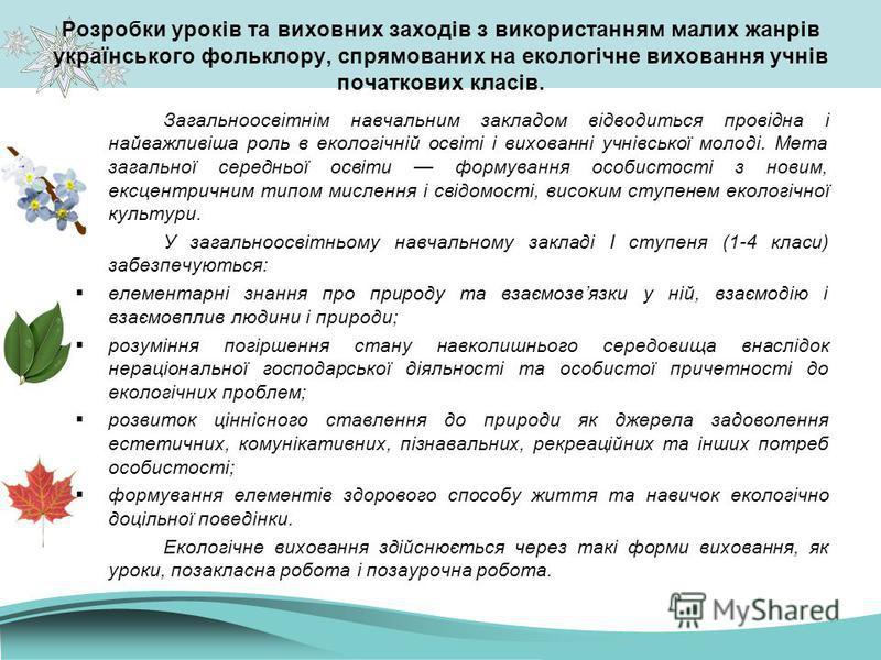 Розробки уроків та виховних заходів з використанням малих жанрів українського фольклору, спрямованих на екологічне виховання учнів початкових класів. Загальноосвітнім навчальним закладом відводиться провідна і найважливіша роль в екологічній освіті і
