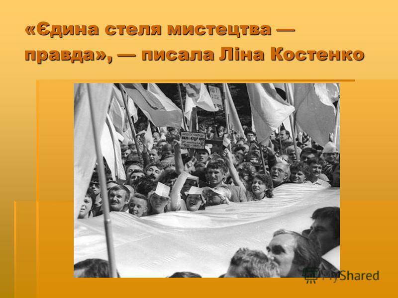 «Єдина стеля мистецтва правда», писала Ліна Костенко