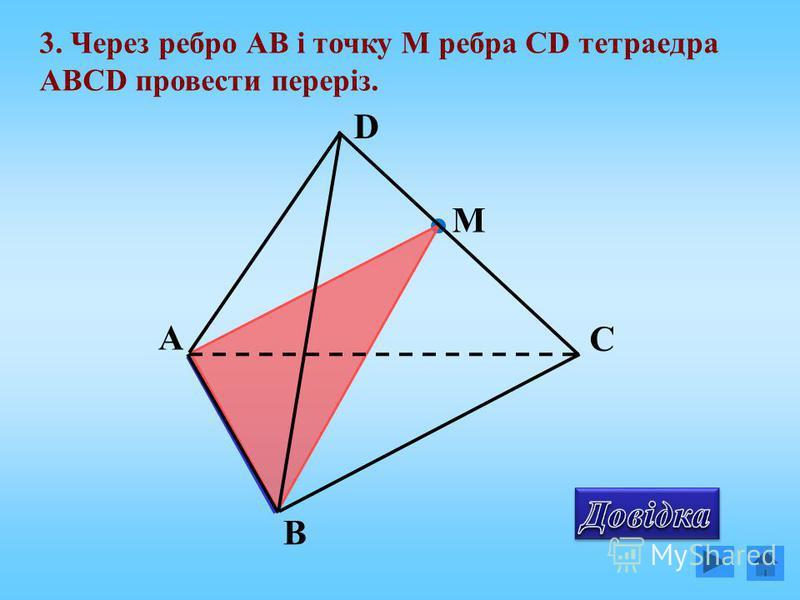 3. Через ребро АВ і точку М ребра СD тетраедра АВСD провести переріз. М А В С D