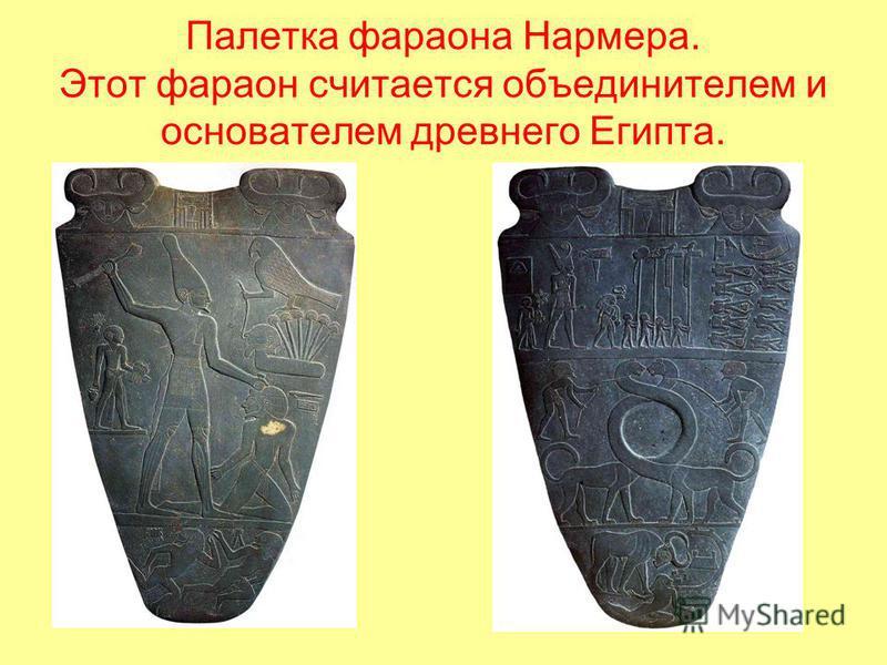 Палетка фараона Нармера. Этот фараон считается объединителем и основателем древнего Египта.