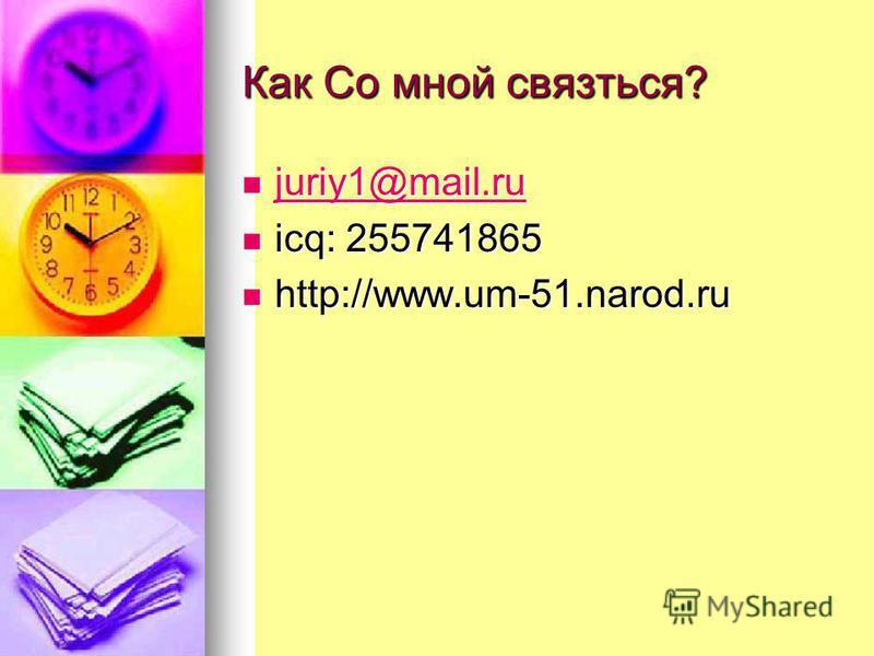Немного Обо мне: Родился в 1988 году До сих пор живу в Киеве и горжусь этим. В настоящий момент учусь в КПИ. Кому интересно, пишите)