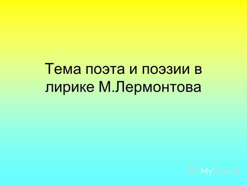 Тема поэта и поэзии в лирике М.Лермонтова