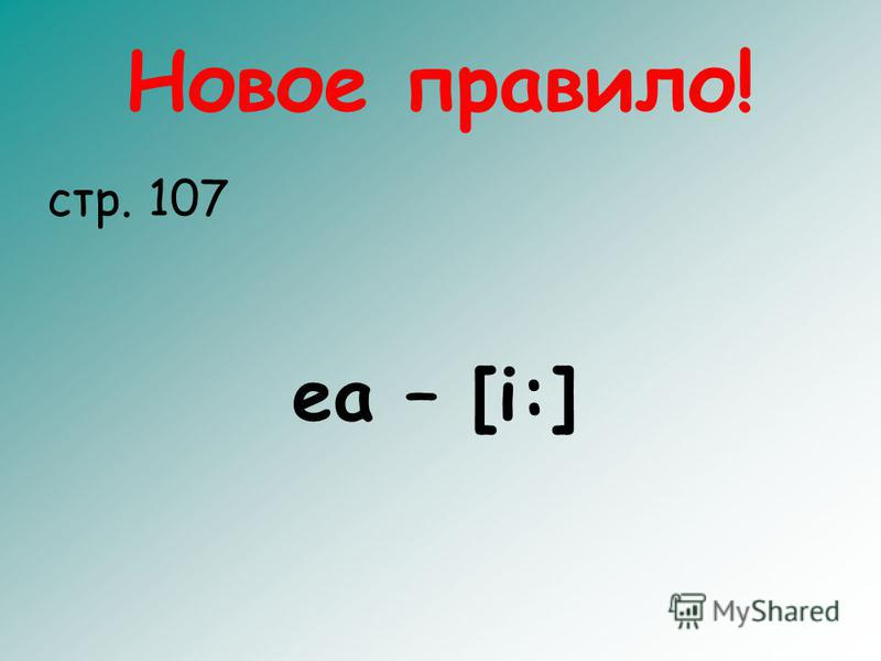 Новое правило! стр. 107 ea – [i:]