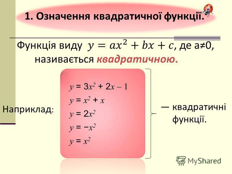 1. Означення квадратичної функції. квадратичні функції. Наприклад : у = 3х 2 + 2х – 1 у = х 2 + х у = 2х 2 у = х 2