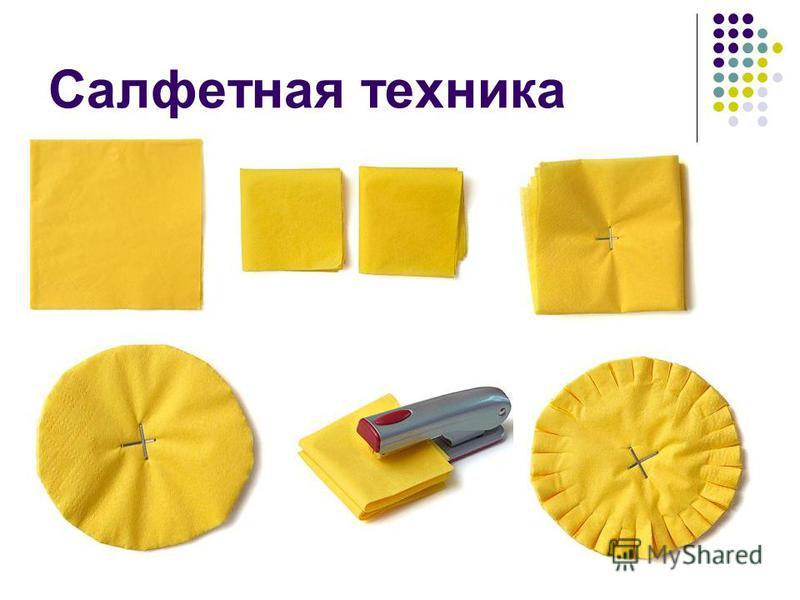 Салфетная техника