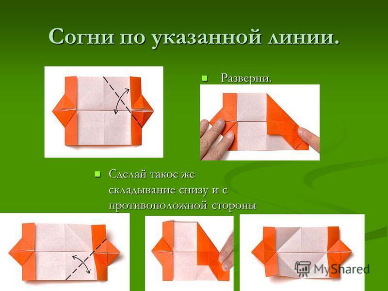 Согни по указанной линии. Разверни. Сделай такое же складывание снизу и с противоположной стороны