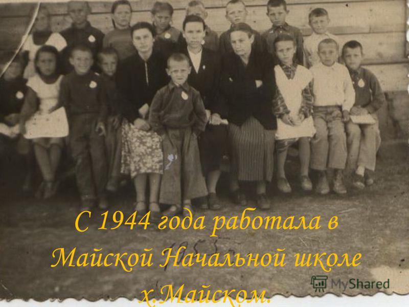 Надежда Стефановна Маракова. Родилась 20 апреля 1924.