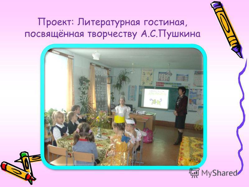 Проект: Литературная гостиная, посвящённая творчеству А.С.Пушкина