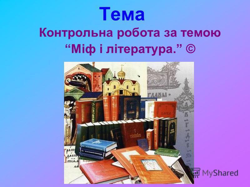 Тема Контрольна робота за темою Міф і література. ©
