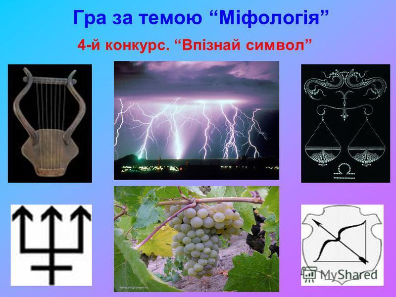 Гра за темою Міфологія 4-й конкурс. Впізнай символ