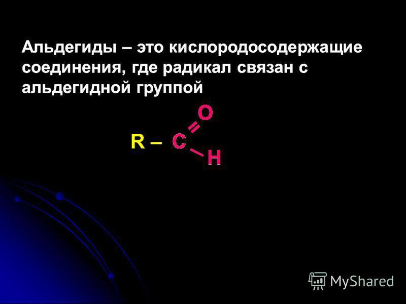 Альдегиды – это кислородосодержащие соединения, где радикал связан с альдегидной группой R –C = O Н C O C O C Альдегиды – это кислородосодержащие соединения, где радикал связан с альдегидной группой C = O Н OO C