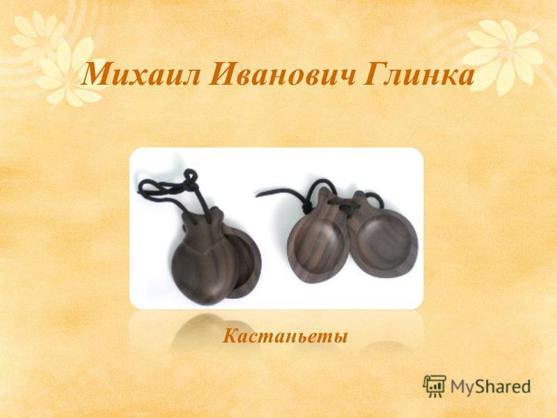 Михаил Иванович Глинка Кастаньеты