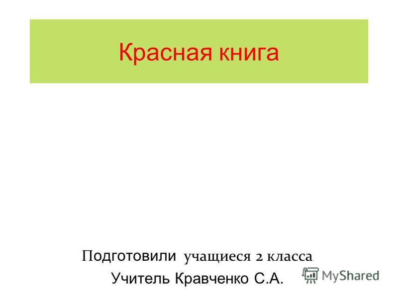 Красная книга П одготовили учащиеся 2 класса Учитель Кравченко С.А.
