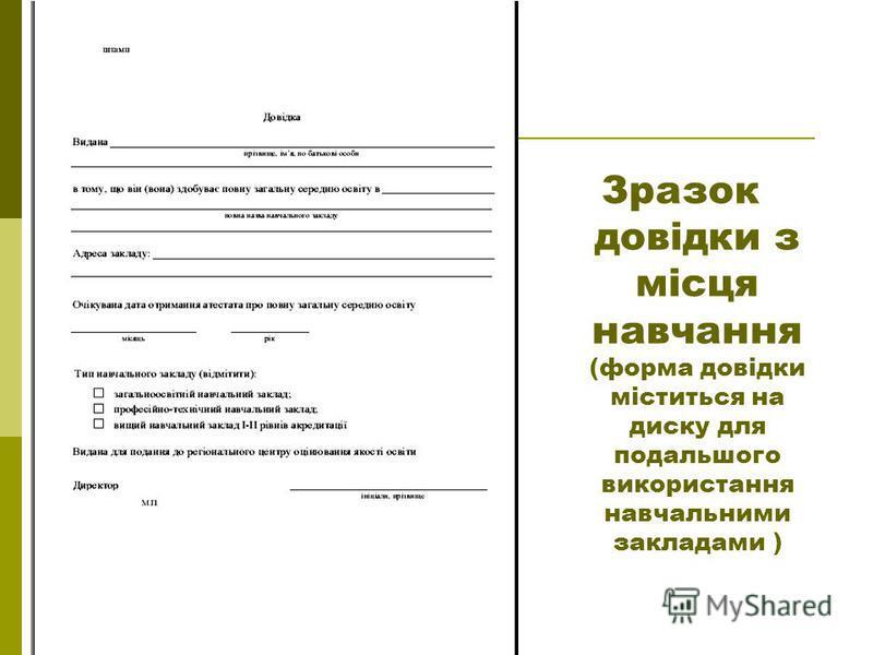 Зразок довідки з місця навчання (форма довідки міститься на диску для подальшого використання навчальними закладами )
