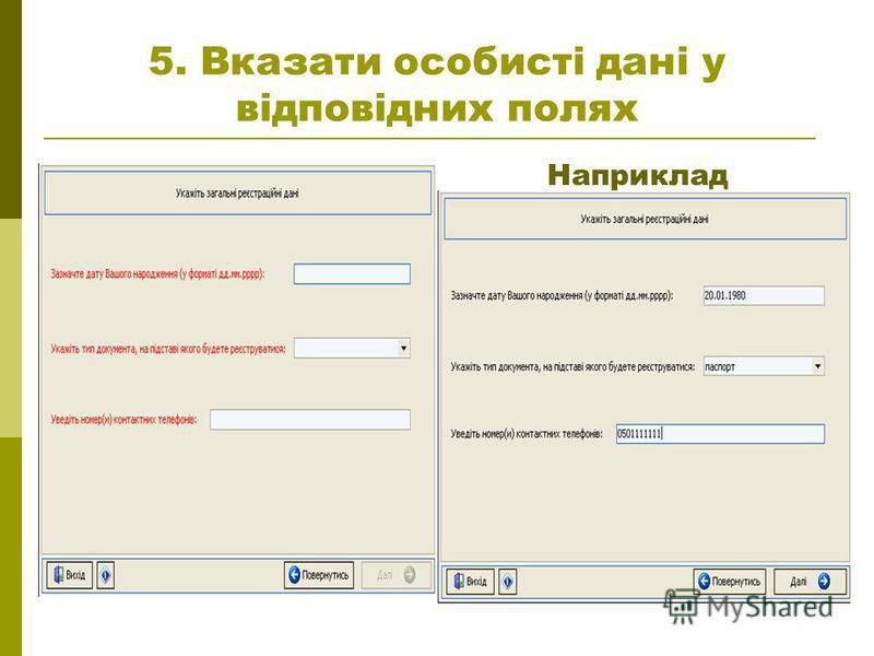 5. Вказати особисті дані у відповідних полях Наприклад