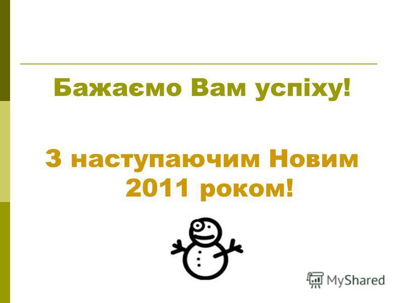 Бажаємо Вам успіху! З наступаючим Новим 2011 роком!