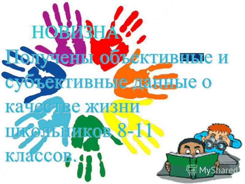 НОВИЗНА Получены объективные и субъективные данные о качестве жизни школьников 8-11 классов.