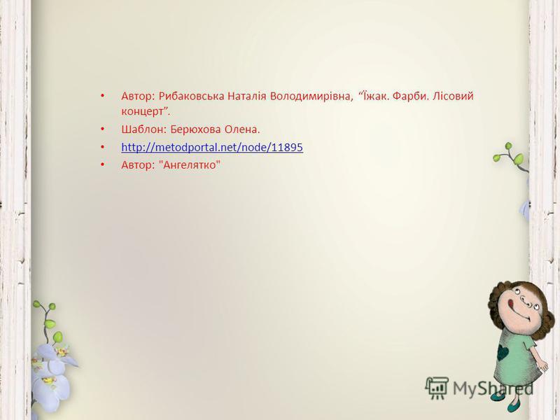 Автор: Рибаковська Наталія Володимирівна, Їжак. Фарби. Лісовий концерт. Шаблон: Берюхова Олена. http://metodportal.net/node/11895 Автор: Ангелятко
