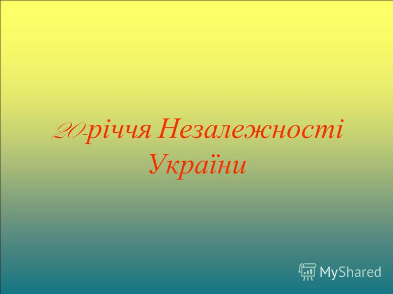 20- річчя Незалежності України