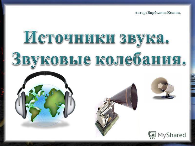 Автор: Барболина Ксения.