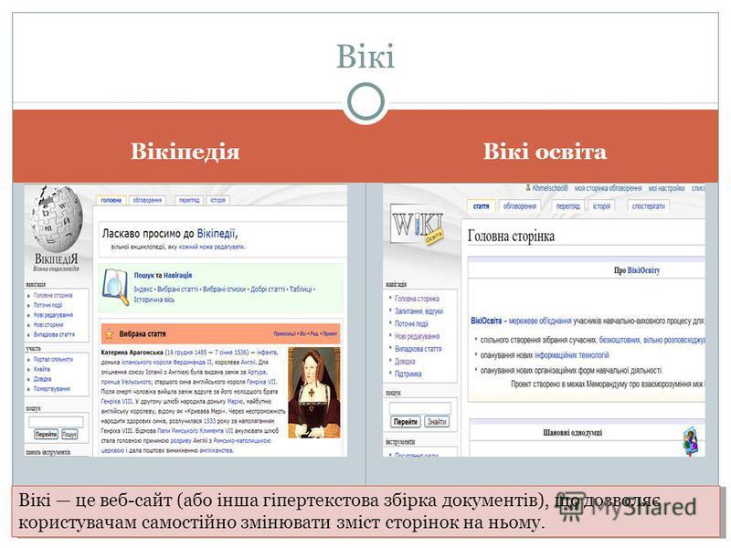 Вікіпедія Вікі освіта Вікі Вікі це веб-сайт (або інша гіпертекстова збірка документів), що дозволяє користувачам самостійно змінювати зміст сторінок на ньому.