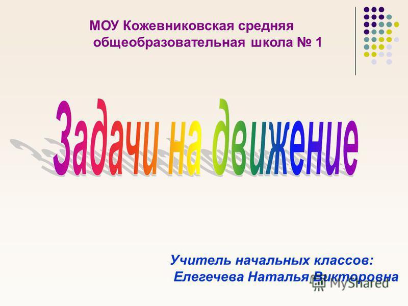 МОУ Кожевниковская средняя общеобразовательная школа 1 Учитель начальных классов: Елегечева Наталья Викторовна