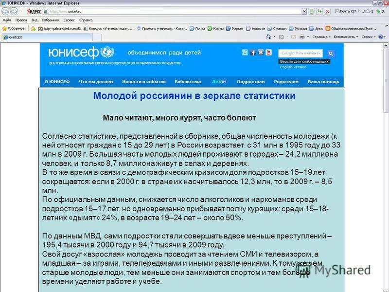 Молодой россиянин в зеркале статистики Мало читают, много курят, часто болеют Согласно статистике, представленной в сборнике, общая численность молодежи (к ней относят граждан с 15 до 29 лет) в России возрастает: с 31 млн в 1995 году до 33 млн в 2009
