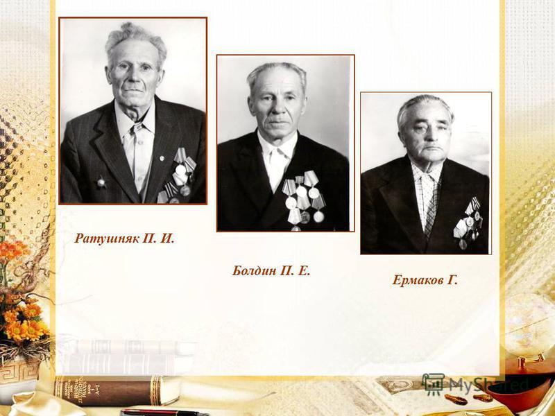Ратушняк П. И. Болдин П. Е. Ермаков Г.