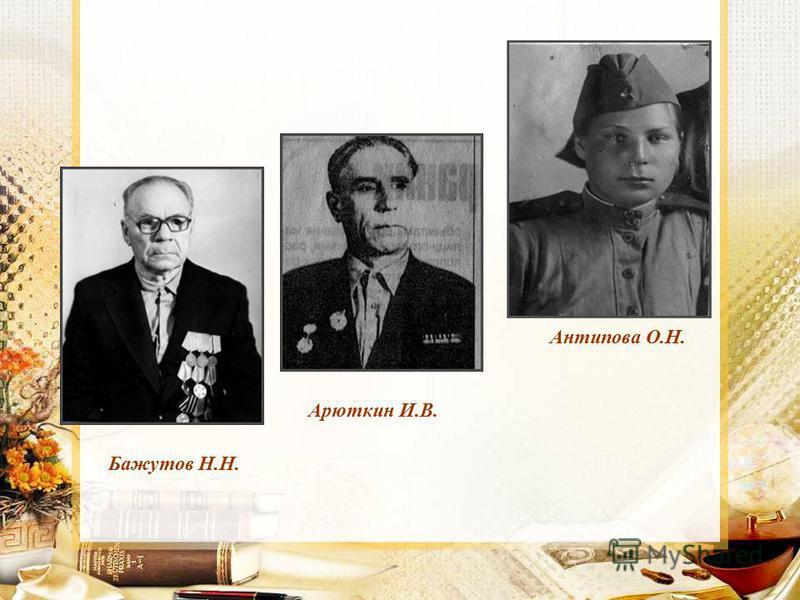 Антипова О.Н. Арюткин И.В. Бажутов Н.Н.